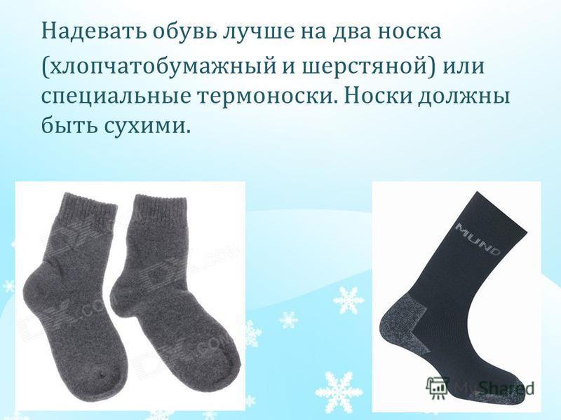После занятий надо обязательно просушить ботинки: ходьба в сырой обуви приводит к потертостям. Ни в коем случае нельзя сушить ботинки на батарее отопления : от этого они становятся жесткими и коробятся.
