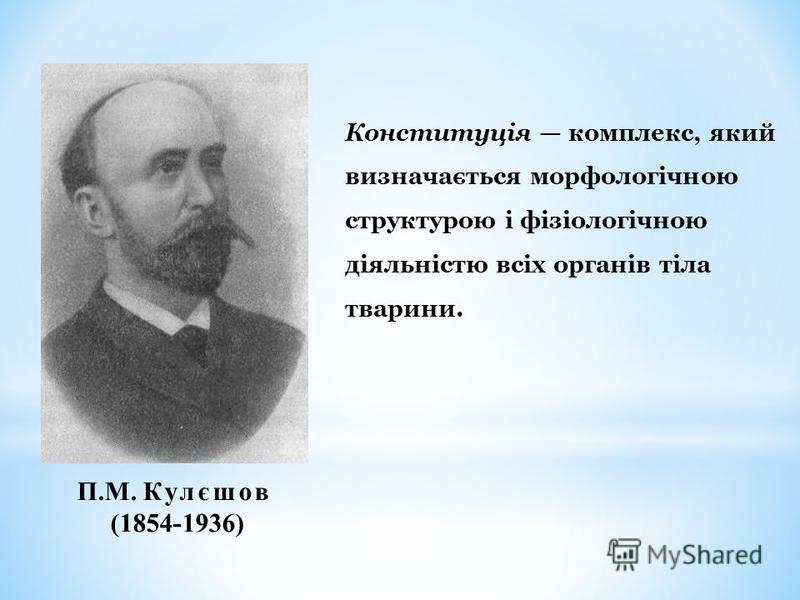 П.М. Кулєшов (1854-1936) Конституція комплекс, який визначається морфологічною структурою і фізіологічною діяльністю всіх органів тіла тварини.