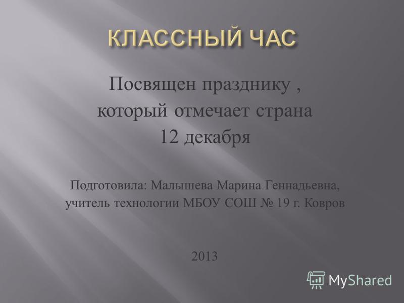 Посвящен празднику, который отмечает страна 12 декабря Подготовила : Малышева Марина Геннадьевна, учитель технологии МБОУ СОШ 19 г. Ковров 2013