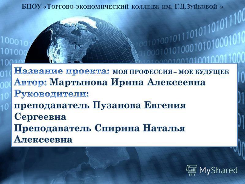 БПОУ «Т ОРГОВО - ЭКОНОМИЧЕСКИЙ КОЛЛЕДЖ ИМ. Г.Д.З УЙКОВОЙ »
