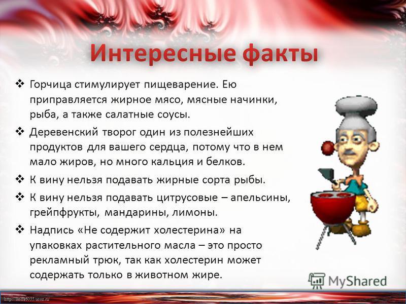 http://linda6035.ucoz.ru/ Горчица стимулирует пищеварение. Ею приправляется жирное мясо, мясные начинки, рыба, а также салатные соусы. Деревенский творог один из полезнейших продуктов для вашего сердца, потому что в нем мало жиров, но много кальция и
