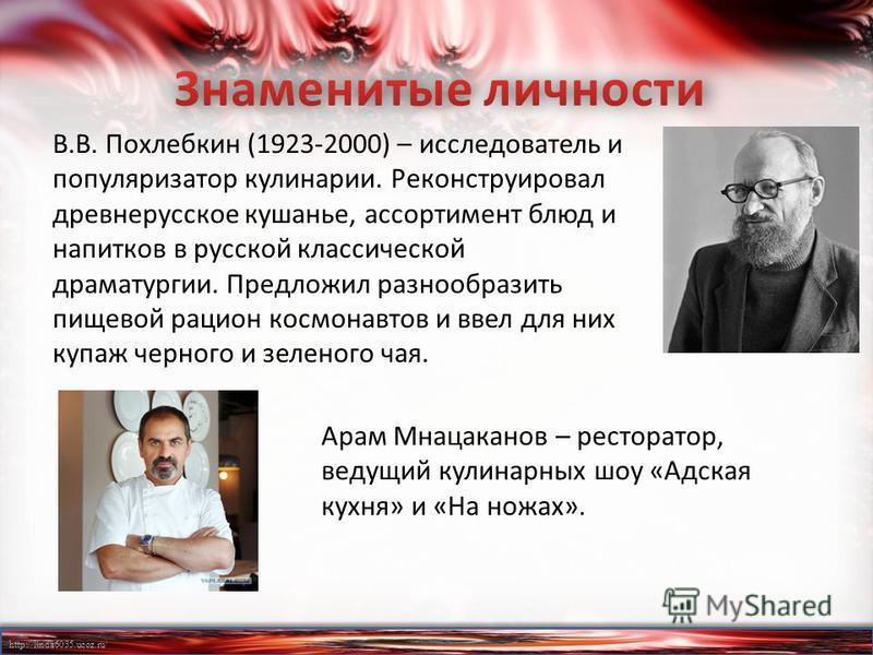 http://linda6035.ucoz.ru/ В.В. Похлебкин (1923-2000) – исследователь и популяризатор кулинарии. Реконструировал древнерусское кушанье, ассортимент блюд и напитков в русской классической драматургии. Предложил разнообразить пищевой рацион космонавтов