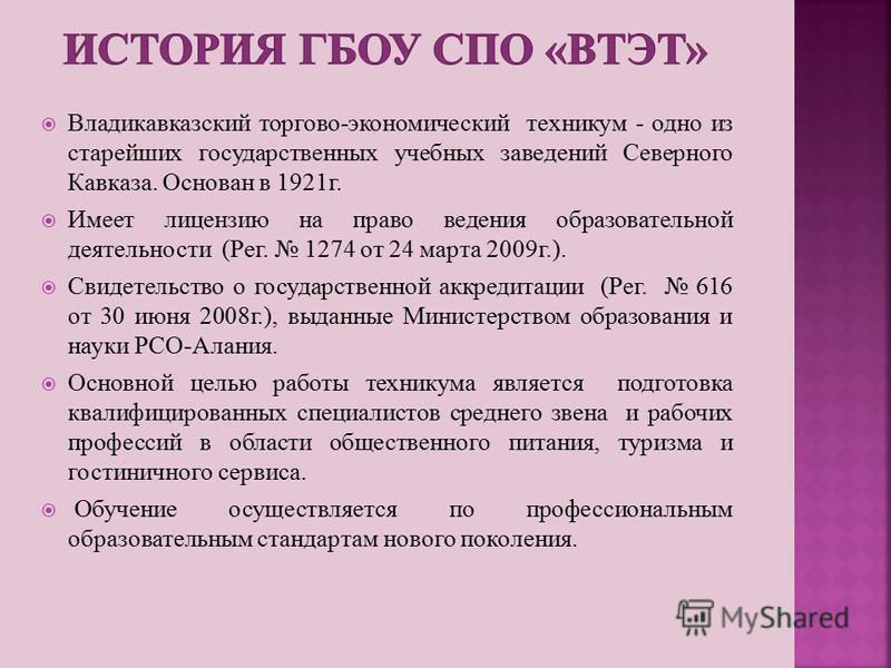 Владикавказский торгово-экономический техникум - одно из старейших государственных учебных заведений Северного Кавказа. Основан в 1921 г. Имеет лицензию на право ведения образовательной деятельности (Рег. 1274 от 24 марта 2009 г.). Свидетельство о го