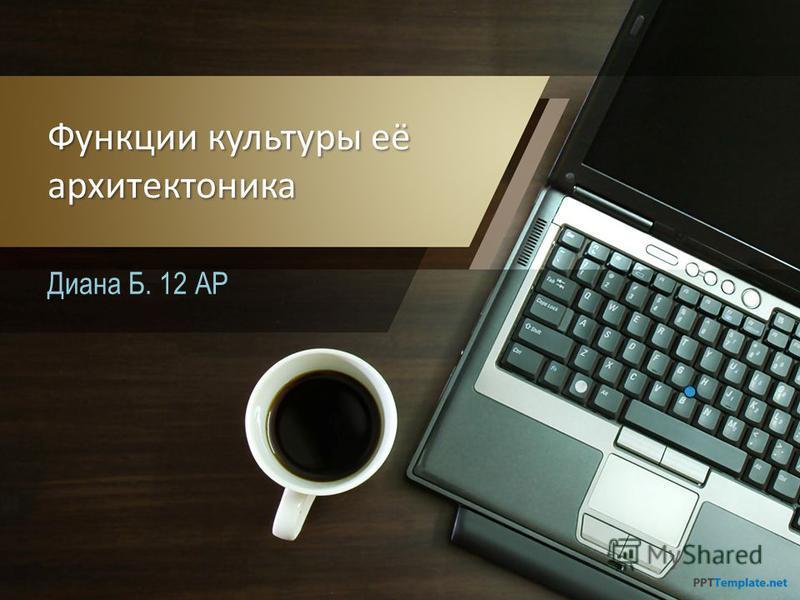 Функции культуры её архитектоника Диана Б. 12 АР
