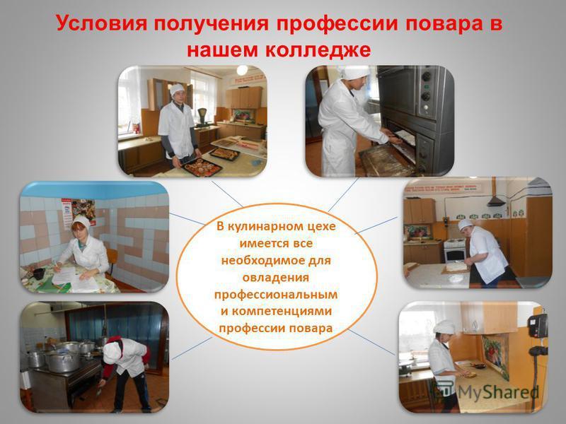 Условия получения профессии повара в нашем колледже В кулинарном цехе имеется все необходимое для овладения профессиональным и компетенциями профессии повара