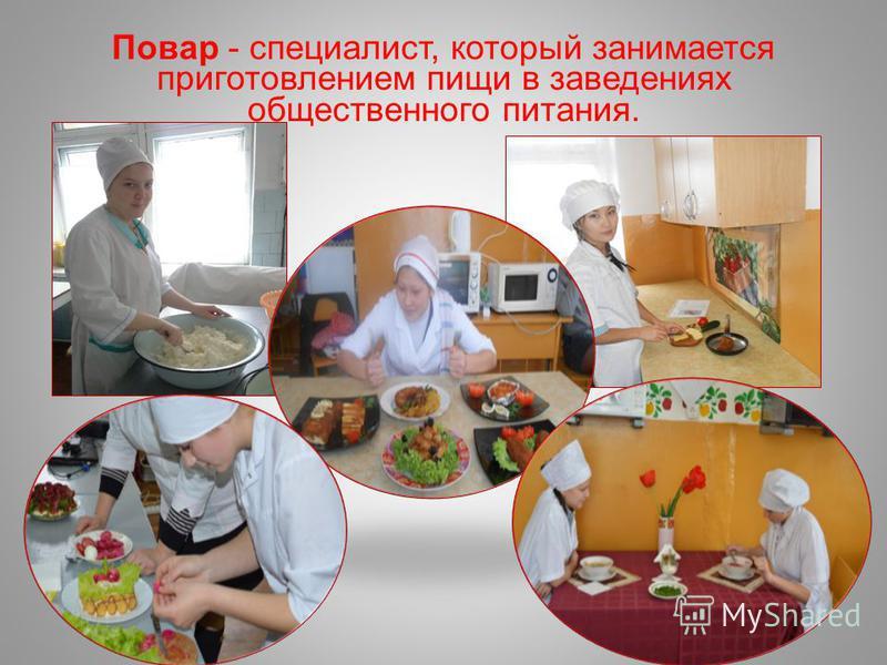Повар - специалист, который занимается приготовлением пищи в заведениях общественного питания.