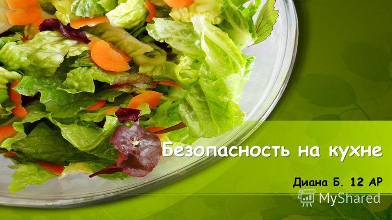 Безопасность на кухне 12 Диана Б. 12 АР