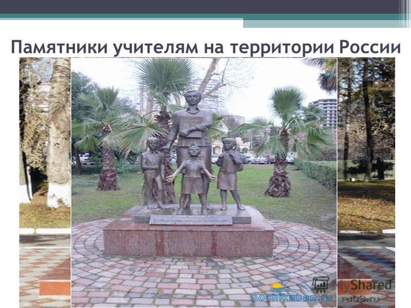 Памятники учителям на территории России