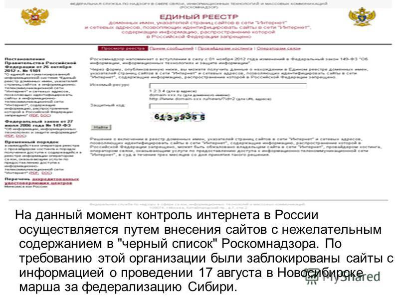 На данный момент контроль интернета в России осуществляется путем внесения сайтов с нежелательным содержанием в