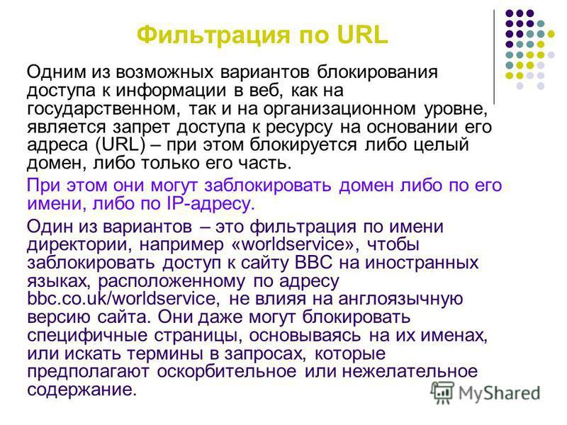 Фильтрация по URL Одним из возможных вариантов блокирования доступа к информации в веб, как на государственном, так и на организационном уровне, является запрет доступа к ресурсу на основании его адреса (URL) – при этом блокируется либо целый домен,