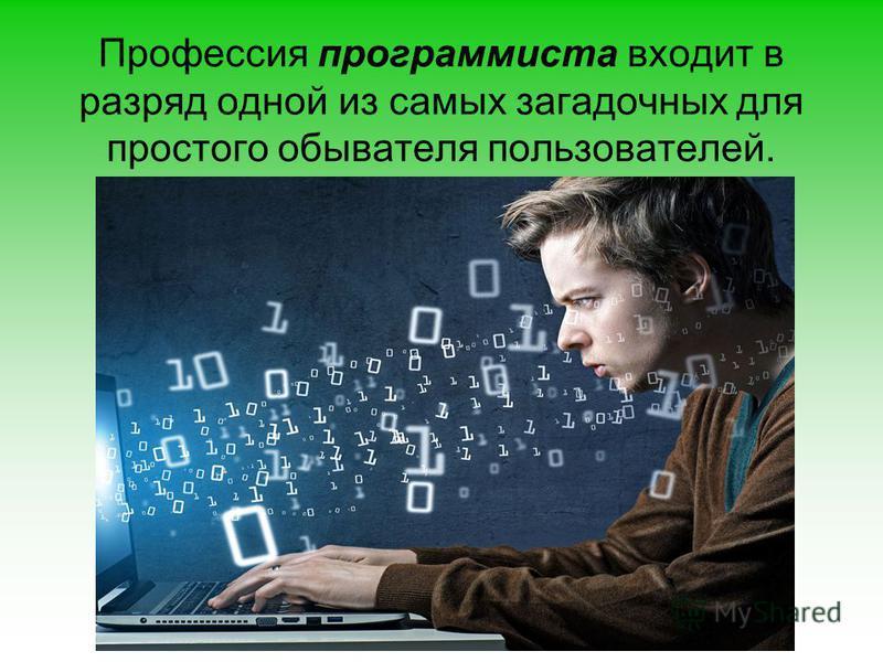 Профессия программиста входит в разряд одной из самых загадочных для простого обывателя пользователей.
