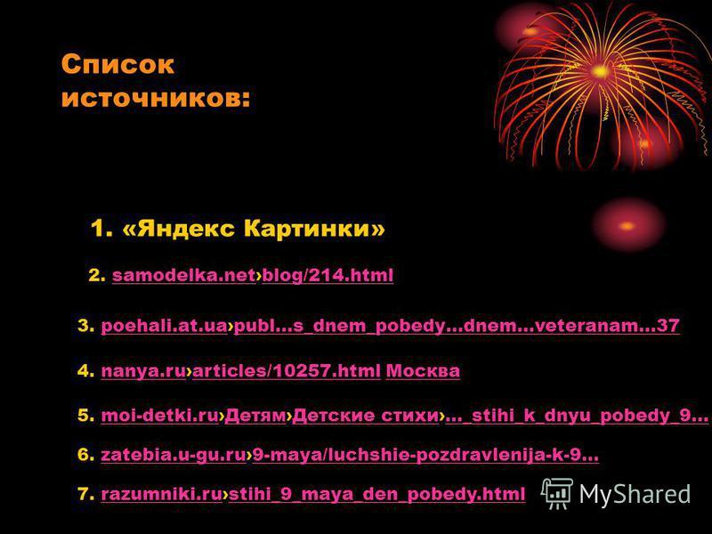 Список источников: 1. «Яндекс Картинки» 2. samodelka.netblog/214.htmlsamodelka.netblog/214. html 3. poehali.at.uapubl…s_dnem_pobedy…dnem…veteranam…37poehali.at.uapubl…s_dnem_pobedy…dnem…veteranam…37 4. nanya.ruarticles/10257. html Москваnanya.ruartic