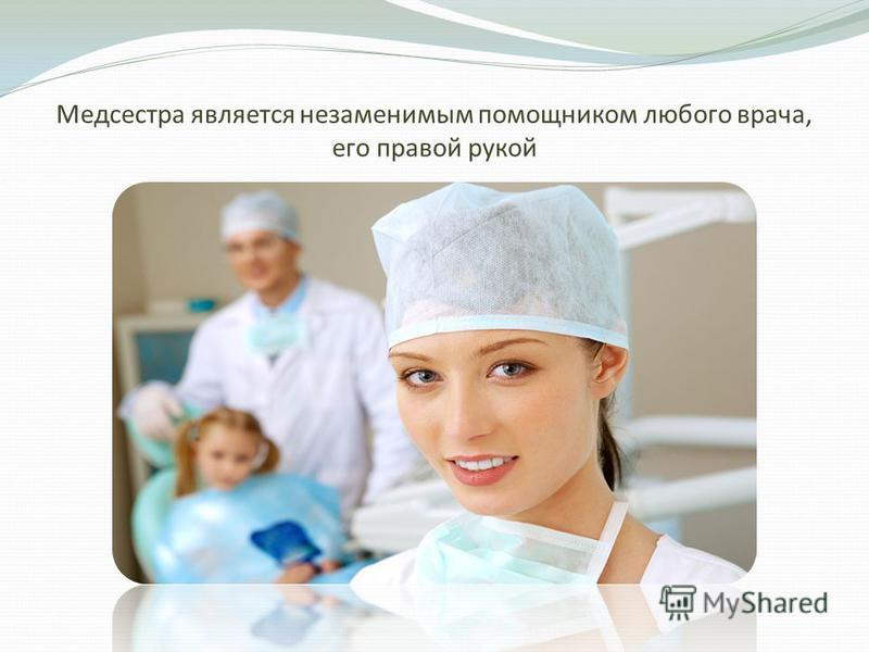 Презентация на тему Моя профессия Медицинская сестра Скачать  3 Медсестра является незаменимым помощником любого врача его правой рукой