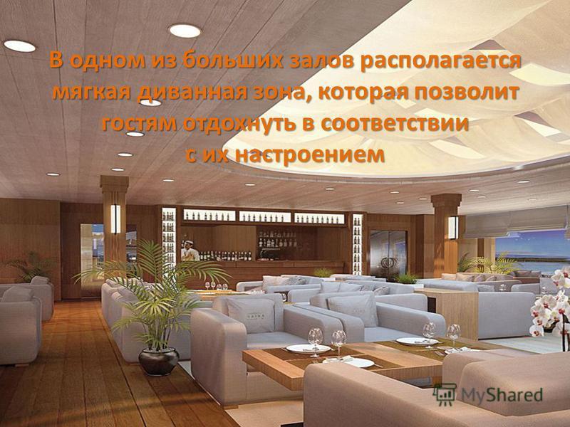 О ресторане Внутри ресторан разделён на три больших зала, один из которых забронирован предпринимателем Свидерской Дианой г.Каменка для сельских туристов. Один зал рассчитан на 30-40 человек и две VIP-комнаты, рассчитанных на количество до 10 человек