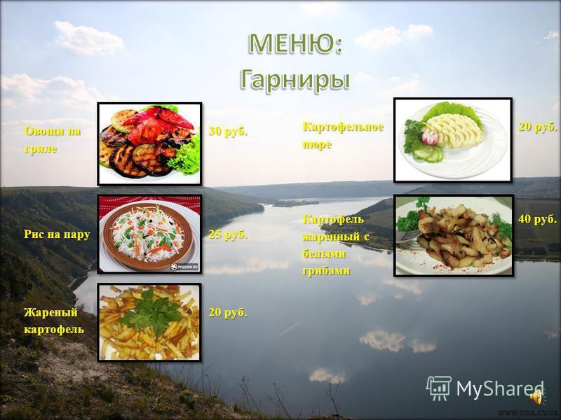 Цыпленок с овощами и картофелем, приготовленный в печи 85 руб. Котлеты из мяса цыпленка с картофельным пюре 45 руб. Филе утиной грудки с ананасом и лаймом 50 руб.