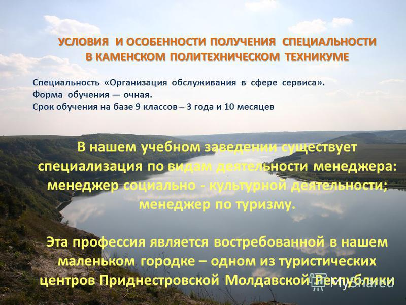 МОЯ ПРОФЕССИЯ – МЕНЕДЖЕР Слово «менеджмент» в переводе с английского на русский язык означает «управление». Эта специальность в современной экономической системе оказалась одной из самых популярных и востребованных. Менеджер – это профессиональный уп