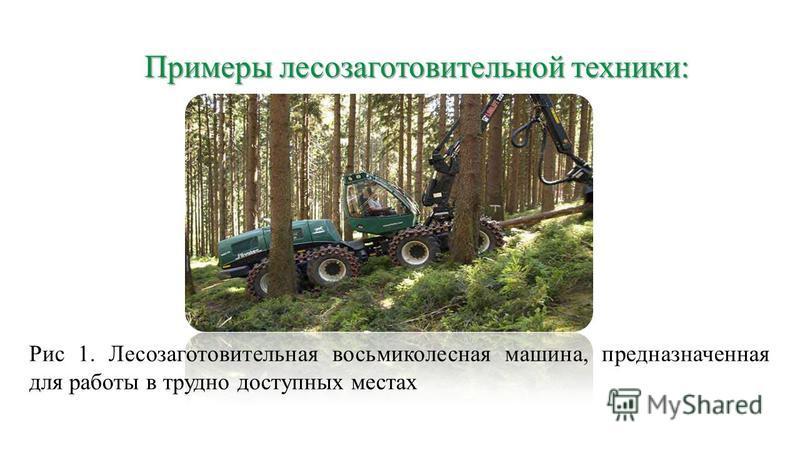 Примеры лесозаготовительной техники: Рис 1. Лесозаготовительная восьмиколесная машина, предназначенная для работы в трудно доступных местах