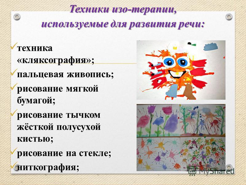 Техники изо-терапии, используемые для развития речи: техника «кляксография»; техника «кляксография»; пальцевая живопись; пальцевая живопись; рисование мягкой бумагой; рисование мягкой бумагой; рисование тычком жёсткой полусухой кистью; рисование тычк