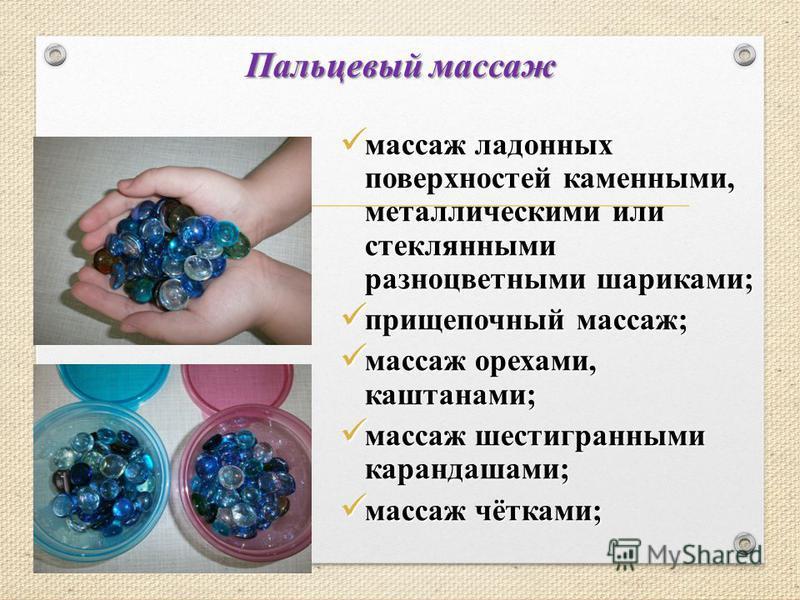 Пальцевый массаж массаж ладонных поверхностей каменными, металлическими или стеклянными разноцветными шариками; массаж ладонных поверхностей каменными, металлическими или стеклянными разноцветными шариками; прищепочный массаж; прищепочный массаж; мас