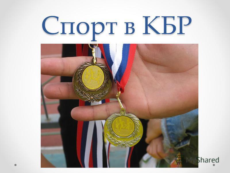 Спорт в КБР