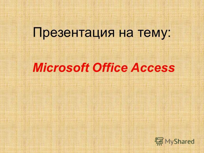 Microsoft Office Access Презентация на тему: