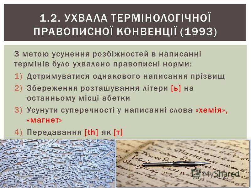1.2. УХВАЛА ТЕРМІНОЛОГІЧНОЇ ПРАВОПИСНОЇ КОНВЕНЦІЇ (1993) З метою усунення розбіжностей в написанні термінів було ухвалено правописні норми: 1)Дотримуватися однакового написання прізвищ 2)Збереження розташування літери [ь] на останньому місці абетки 3