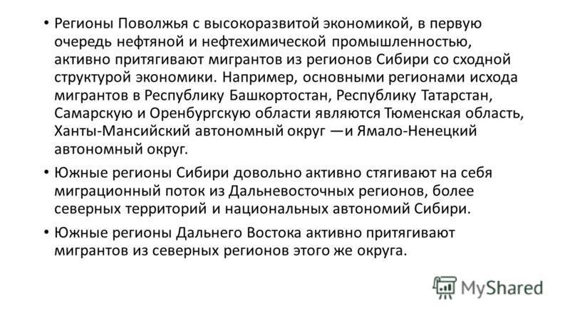 Регионы Поволжья с высокоразвитой экономикой, в первую очередь нефтяной и нефтехимической промышленностью, активно притягивают мигрантов из регионов Сибири со сходной структурой экономики. Например, основными регионами исхода мигрантов в Республику Б