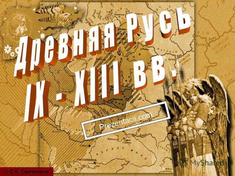 © С.К. Свечников Prezentacii.com