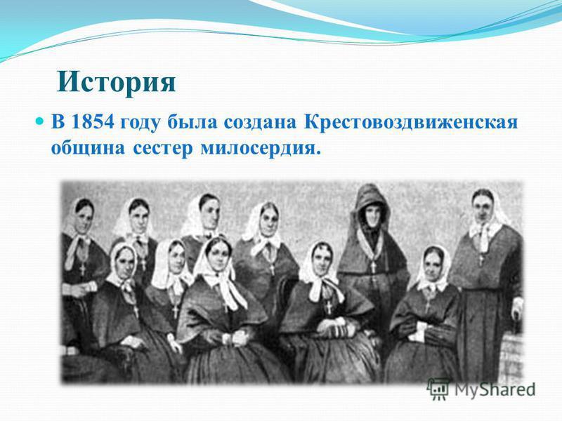 История В 1854 году была создана Крестовоздвиженcкая община сестер милосердия.
