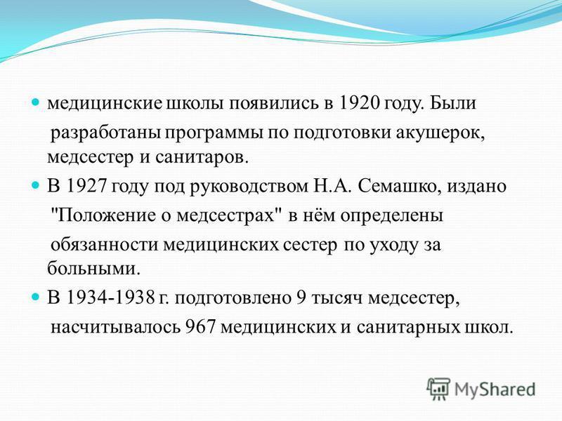 медицинские школы появились в 1920 году. Были разработаны программы по подготовки акушерок, медсестер и санитаров. В 1927 году под руководством Н.А. Семашко, издано