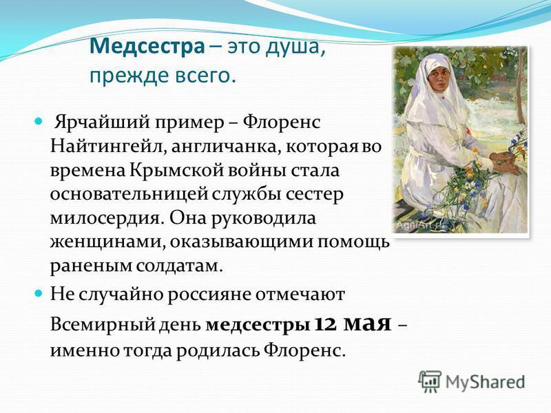 Медсестра – это душа, прежде всего. Ярчайший пример – Флоренс Найтингейл, англичанка, которая во времена Крымской войны стала основательницей службы сестер милосердия. Она руководила женщинами, оказывающими помощь раненым солдатам. Не случайно россия