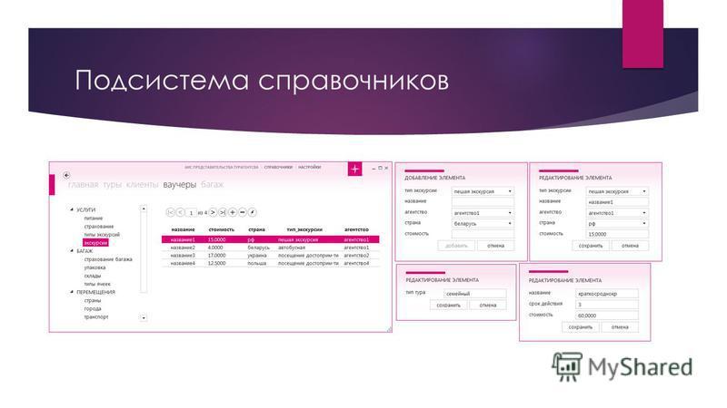 Подсистема справочников