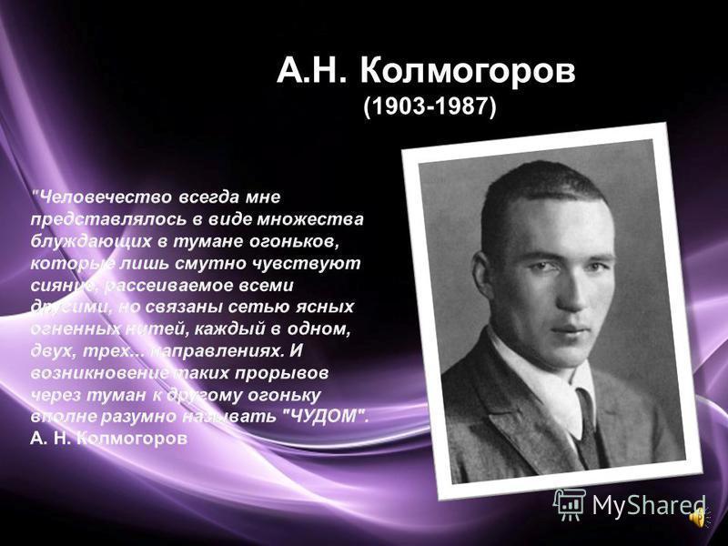 Page 1 А.Н. Колмогоров (1903-1987)