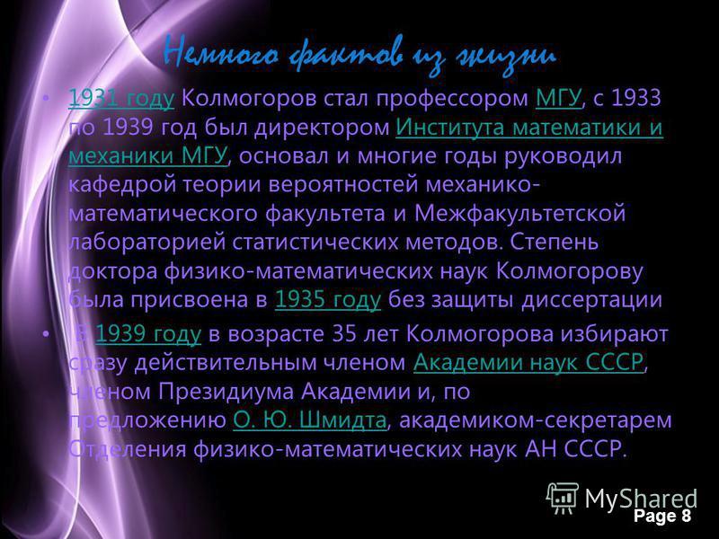 Page 8 Немного фактов из жизни 1931 году Колмогоров стал профессором МГУ, с 1933 по 1939 год был директором Института математики и механики МГУ, основал и многие годы руководил кафедрой теории вероятностей механико- математического факультета и Межфа