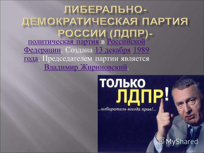 политическая партия политическая партия в Российской Федерации. Создана 13 декабря 1989 года. Председателем партии является Владимир Жириновский. Российской Федерации 13 декабря 1989 года Владимир Жириновский