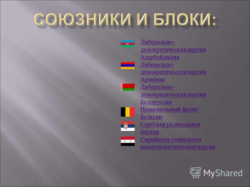 Либерально - демократическая партия Азербайджана Либерально - демократическая партия Армении Либерально - демократическая партия Белоруссии Национальный фронт Бельгии Сербская радикальная партия Сирийская социальная националистическая партия