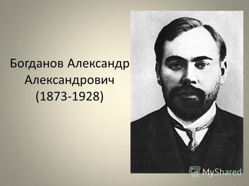 Богданов Александр Александрович (1873-1928)