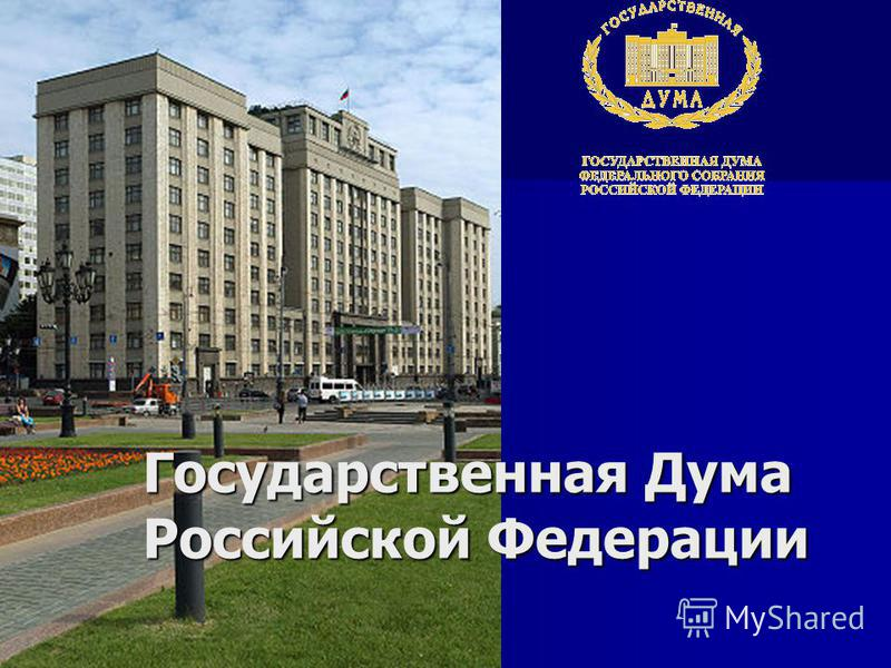 Государственная Дума Российской Федерации