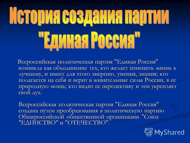 Всероссийская политическая партия
