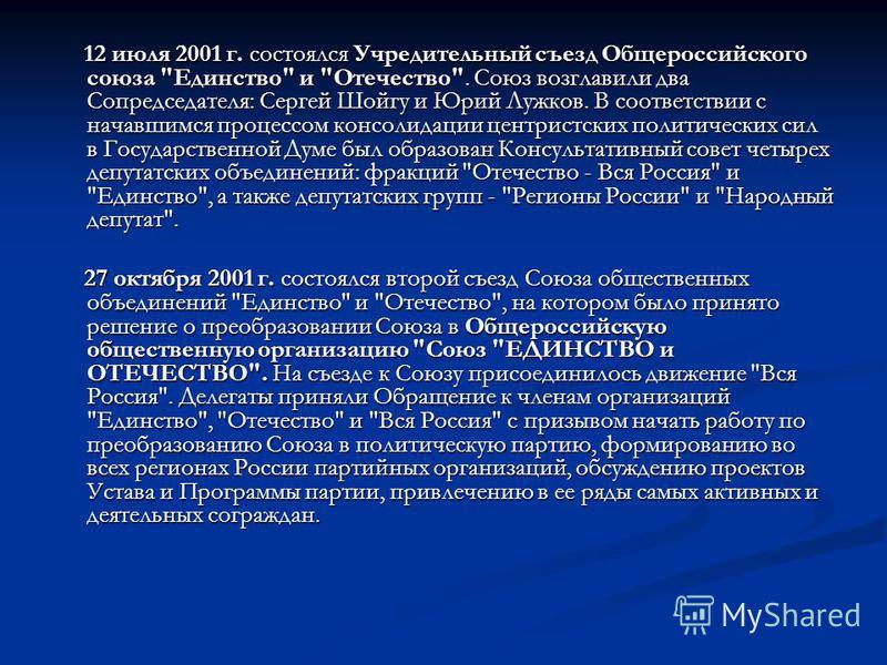 12 июля 2001 г. состоялся Учредительный съезд Общероссийского союза