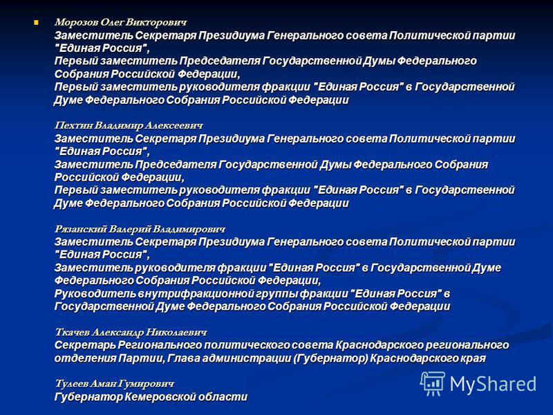 Морозов Олег Викторович Заместитель Секретаря Президиума Генерального совета Политической партии