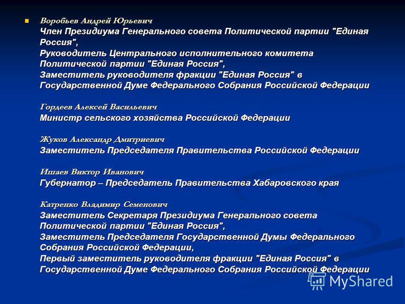 Воробьев Андрей Юрьевич Член Президиума Генерального совета Политической партии