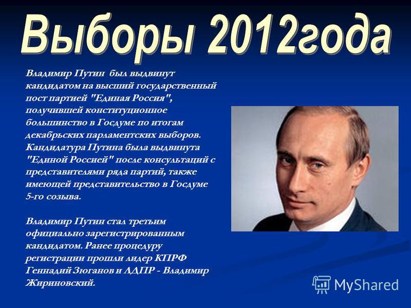 Владимир Путин был выдвинут кандидатом на высший государственный пост партией