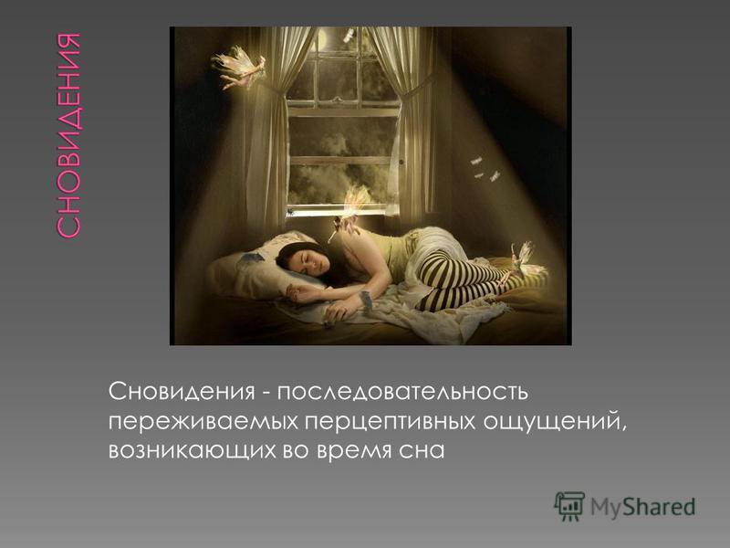 Сновидения - последовательность переживаемых перцептивных ощущений, возникающих во время сна