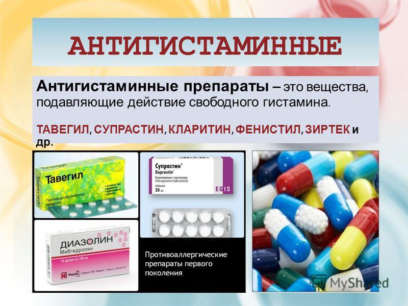 АНТИГИСТАМИННЫЕ Антигистаминные препараты – это вещества, подавляющие действие свободного гистамина. ТАВЕГИЛ, СУПРАСТИН, КЛАРИТИН, ФЕНИСТИЛ, ЗИРТЕК и др.