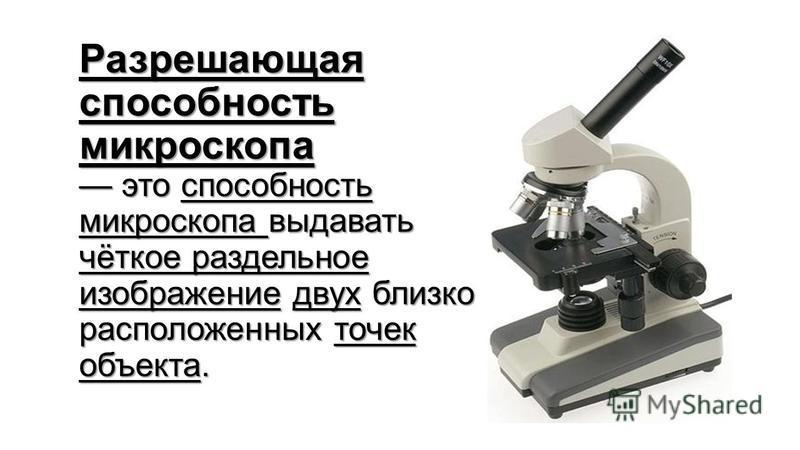Разрешающая способность микроскоппа это способность микроскоппа выдавать чёткое раздельное изображение двух близко расположенных точек объекта.