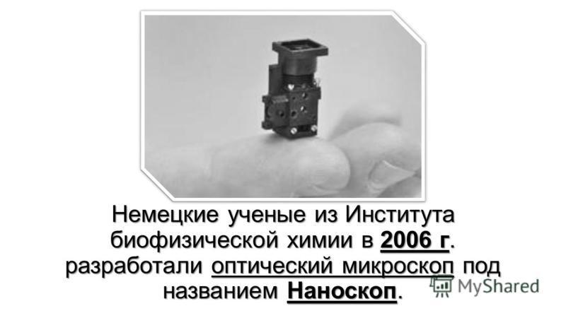 Немецкие ученые из Института биофизической химии в 2006 г. разработали оптический микроскопп под названием Наноскоп.