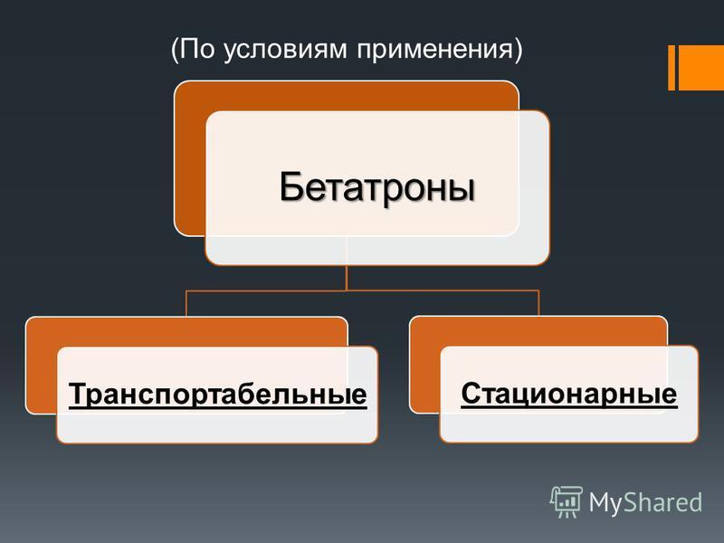 (По условиям применения) Бетатроны Транспортабельные Стационарные
