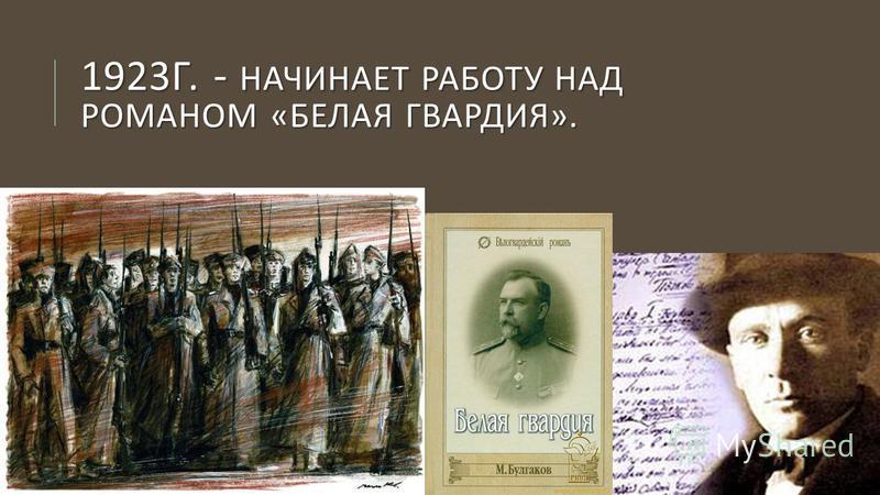 1923 Г. - НАЧИНАЕТ РАБОТУ НАД РОМАНОМ « БЕЛАЯ ГВАРДИЯ ».