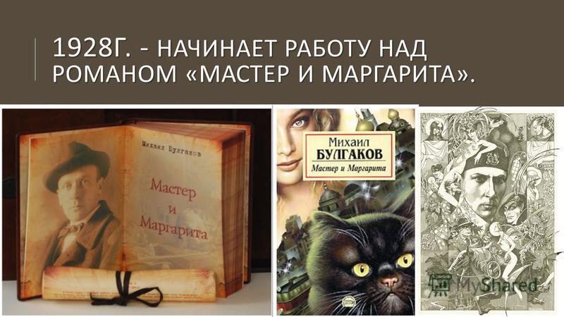 1928 Г. - НАЧИНАЕТ РАБОТУ НАД РОМАНОМ « МАСТЕР И МАРГАРИТА ».